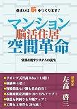 マンション空間革命 脳活住居® (QP books) 画像