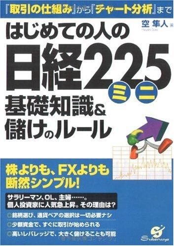 はじめての人の日経225ミニ 基礎知識&儲けのルールの詳細を見る