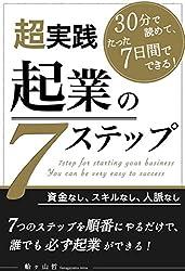 超実践!起業の7ステップ: 資金なし、スキルなし、人脈なし、7つのステップを順番にやるだけで必ず起業ができる
