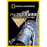 ナショナル ジオグラフィック ハッブル宇宙望遠鏡 不屈の望遠鏡、プロジェクトの裏側 [DVD]