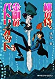 桃の侍、金剛のパトリオット〈3〉 (メディアワークス文庫)