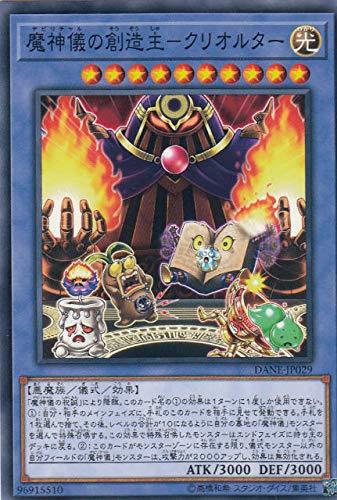 遊戯王 DANE-JP029 魔神儀の創造主-クリオルター (日本語版 ノーマル) ダーク・ネオストーム