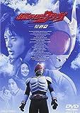 仮面ライダークウガ 特別篇 [DVD]