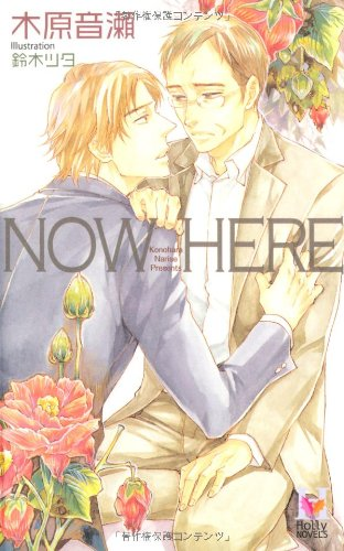 NOW HERE (Holly NOVELS)の詳細を見る