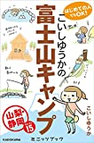 はじめての人でもOK! こいしゆうかの富士山キャンプ 山梨・静岡セレクト15 (カドカワ・ミニッツブック)