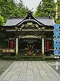 寳登山神社―長瀞 (さきたま文庫) 画像