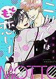 二川くんはもっと恋したい! 二川くんは恋したい! (ディアプラス・コミックス)