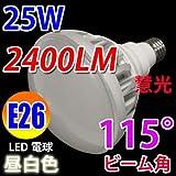 LED電球ビーム球 E26 看板・店舗照明 防水 115度 2400ルーメン 昼白色 [慧光E26-25W-D]