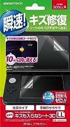 3DSLL用液晶画面保護フィルム『キズも入らなシート3DLL』