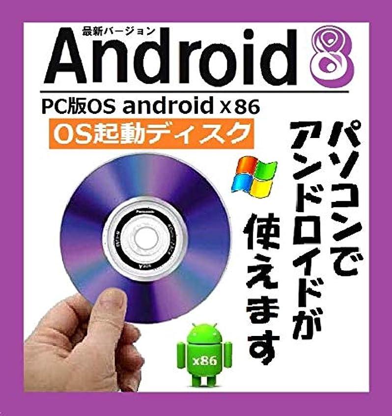 売り手伴うロープパソコンでAndroid8が使える様になりました/OS起動ディスク(国内発送品)【 対応】Google Play/Windows/Excel/通信料気にせずスマホアプリを楽しめます。No.28G8