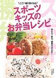 スポーツキッズのお弁当レシピ