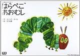 はらぺこあおむし—パネルシアター ([バラエティ])