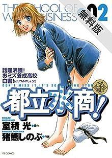 都立水商!(2)【期間限定 無料お試し版】 (ヤングサンデーコミックス)