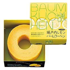 [広島お土産] 瀬戸内レモンバームクーヘン (日本 国内 広島 土産)   ケーキ・洋菓子 通販