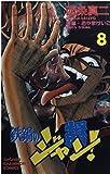 鉄鍋のジャン! 8 (少年チャンピオン・コミックス)