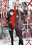 メトロポリス探偵社~空想東京百景〈令〉 (LINE文庫)