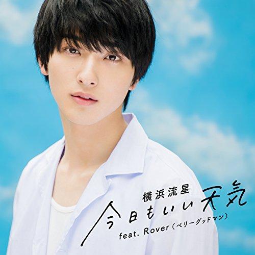 今日もいい天気 feat. Rover (ベリーグッドマン)