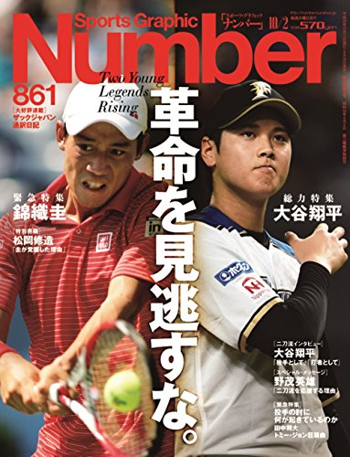 Number(ナンバー)861号 革命を見逃すな。―大谷翔平と錦織圭 (Sports Graphic Number)の詳細を見る