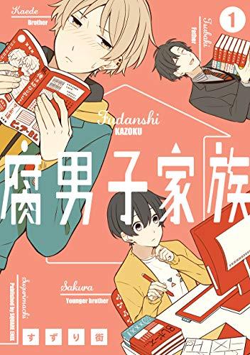 腐男子家族(1) (ガンガンコミックスpixiv)