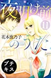 夜明け前のうた プチキス(11) (Kissコミックス)