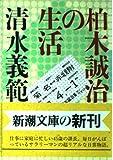 柏木誠治の生活 (新潮文庫)