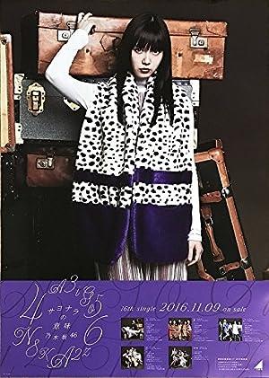 乃木坂46 16thシングル サヨナラの意味 B2サイズ ポスター 【中元日芽香】