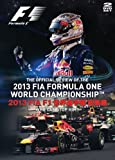 2013 FIA F1世界選手権総集編 完全日本語版 DVD版[DVD]