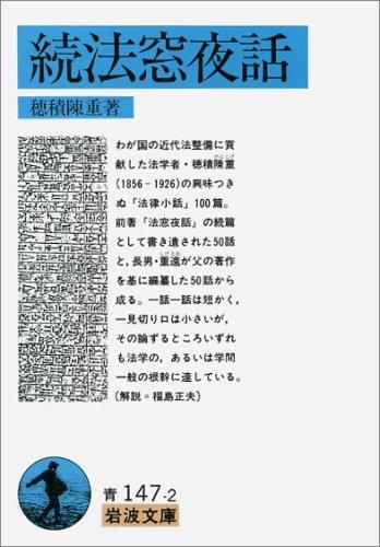 続法窓夜話 (岩波文庫 青 147-2)の詳細を見る