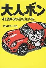 【読んだ本】 大人ボン 41歳からの運転免許編