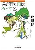 過ぎ行く風はみどり色 猫丸先輩シリーズ (創元推理文庫)