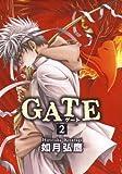 GATE 2 新装版 (ゼロコミックス)
