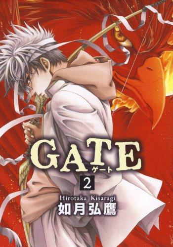 GATE 2 新装版 (ゼロコミックス)の詳細を見る