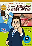 電子版付き チーム柿﨑の外来眼形成手術: 実況動画で「コツ」がわかる!
