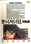 空のイノセント II (ホットミルクコミックス)