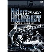 ヒトラーとホロコースト -アウシュビッツ-(5) ユダヤ人としての誇り [DVD]