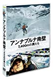 アンナプルナ南壁 7,400mの男たち[DVD]