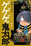 ゲゲゲの鬼太郎(7) (講談社コミックス)