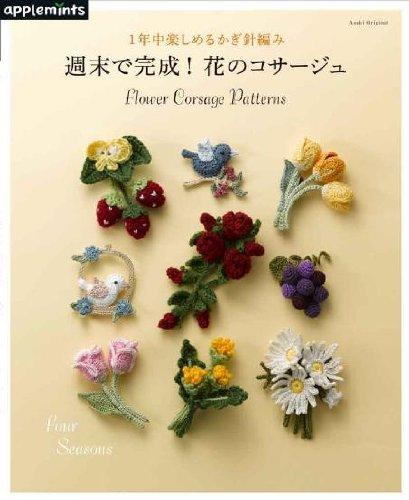 1年中楽しめるかぎ針編み 週末で完成! 花のコサージュの詳細を見る