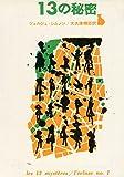 13の秘密 (1963年) (創元推理文庫)