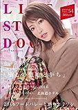 LIFE STYE DOOR Vol.54 (舟山久美子 一度も来た事がないのに落ち着く「癒しの聖地とかち」)