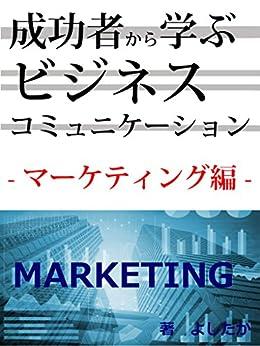[よしたか]の成功者から学ぶビジネスコミュニケーション - マーケティング編 -