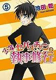 少年セバスチャンの執事修行 (5) (ウィングス・コミックス)