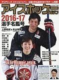 アイスホッケーマガジン2016-17選手名鑑号 (B・B MOOK 1329)