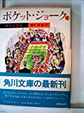 ポケット・ジョーク〈6〉ギャンブル (1981年) (角川文庫)