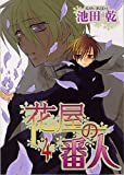 花屋の番人 (4) (ウィングス・コミックス)