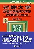 近畿大学・近畿大学短期大学部(医学部を除く−推薦入試) (2022年版大学入試シリーズ)