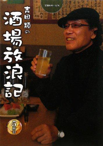 吉田類の酒場放浪記 5杯目の詳細を見る
