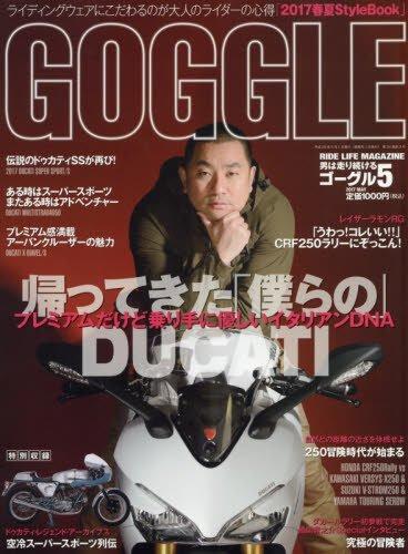 GOGGLE (ゴーグル) 2017年5月号 [雑誌]