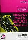 WMS-13-4 ソロ楽譜 めちゃモテサックス~アルトサックス~ 美女と野獣