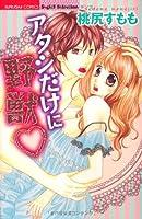 アタシだけに野獣 (ぶんか社コミックス S*girl Selection)